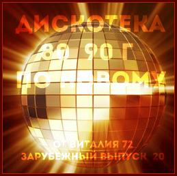 Дискотека 80-90 годов по- новому от Виталия 72 ( Зарубежный выпуск - 20 )